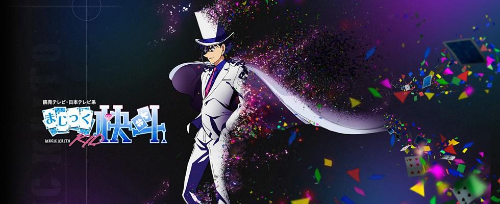 Magic Kaito 1412 / Волшебник Кайто 1412