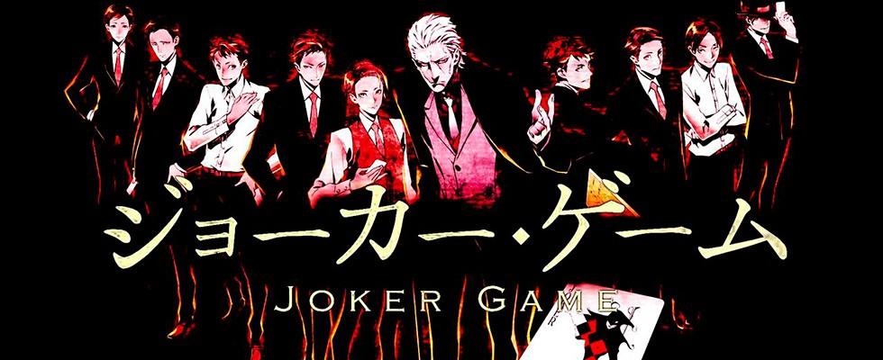 Joker Game / Игра Джокера / ჯოკერის თამაში