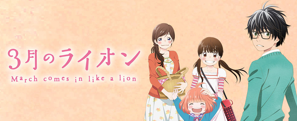 3-gatsu no Lion / March Comes in Like a Lion / Мартовский лев