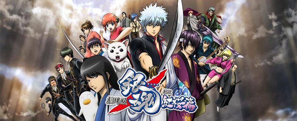 Gintama Movie / Гинтама