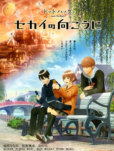 .hack: Beyond the World / Dotto hakku: Sekai no mukou ni / .Взлом: По ту сторону мира