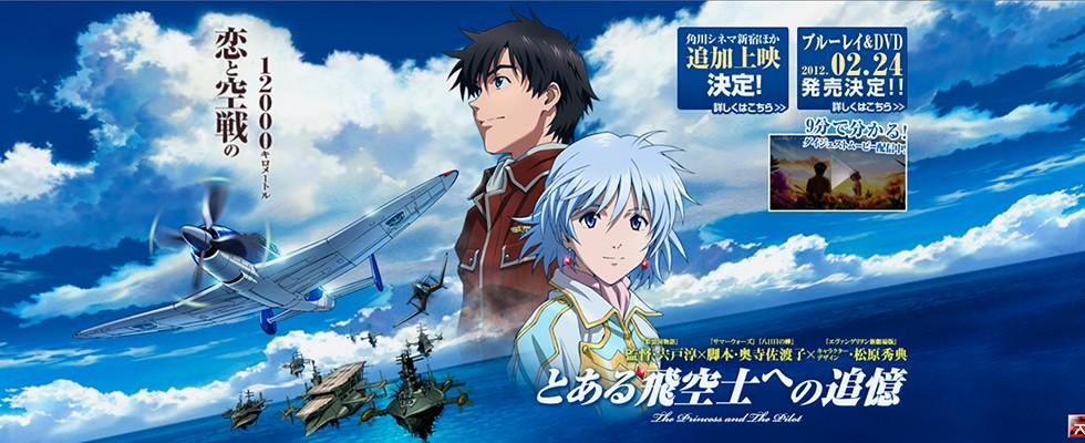 Toaru Hikuushi e no Tsuioku / Принцесса и Пилот / პრინცესა და პილოტი
